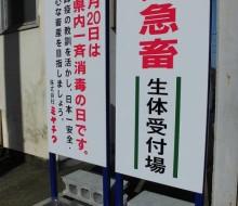 消毒の日サイン(都農町)