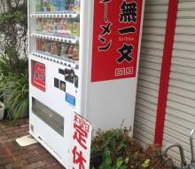 ラーメン無一文ベンダー(高鍋町)