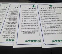 ヤマウ安全喚起サイン(川南町)