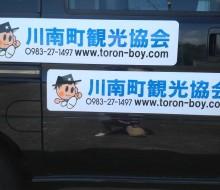 川南観光協会(川南町)