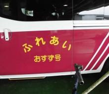 おすず号(都農町)