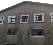 烈士舘道場(高鍋町)