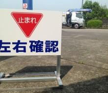 規制標識サイン(木城町)