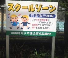 通学路注意サイン(川南町)