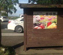 美味源販売所サイン(川南町)