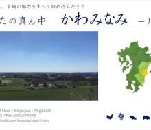 バックスクリーン(川南町)