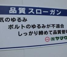 品質管理スローガン(株式会社ヤマウ)