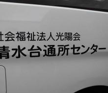 送迎車両文字入れ(社会福祉法人光陽会)