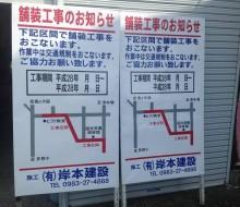舗装工事看板(川南町)