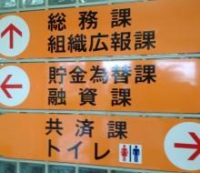 JA尾鈴館内案内(川南町)