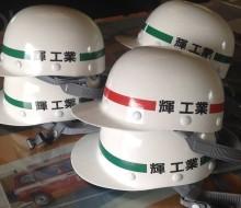 ヘルメット(輝 工業)
