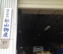 社名表示サイン(松山物産)