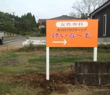 入口案内サイン(けいる~む)