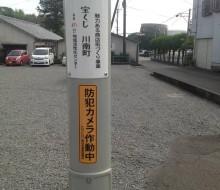 防犯カメラ作動中(トロントロン商店会)