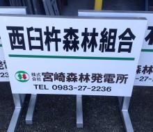 各事業所用スタンドサイン(宮崎森林発電所)