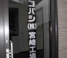 入口ドアマーキング(コバシ宮崎工場)