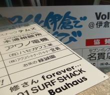 スポンサー名入れボード