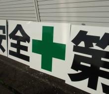 安全喚起用サイン(ヤマウ川南工場)