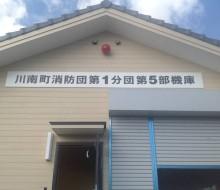 消防機庫名称入れ(楠本鉄工建設)