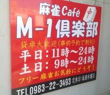 入口案内看板(麻雀カフェ・M-1倶楽部)