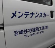 営業車文字入れ(宮崎住宅建設工業)