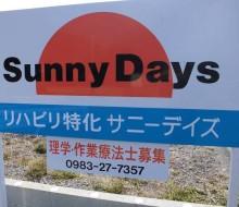 サニーデイズ募集サイン(川南町)