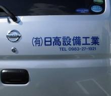日高設備工業営業車(川南町)