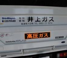 井上ガス営業トラック(高鍋町)