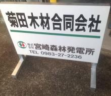宮崎森林発電所サイン(川南町)