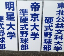 春季キャンプウエルカムボード(川南町)