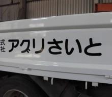 車両文字入れ(西都市)