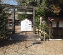 白髭神社(川南町)