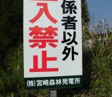 立入禁止看板(川南町)