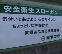 安全衛生スローガン(川南町)
