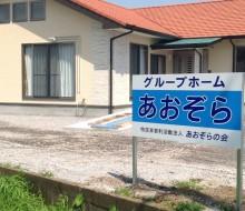 Gホーム「あおぞら」(都農町)