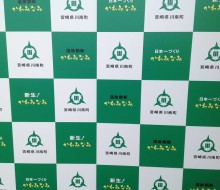 インタビュー用パネル(川南町)