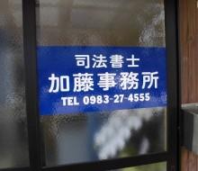 事務所看板(川南町)