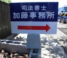 司法書士加藤事務所案内(川南町)