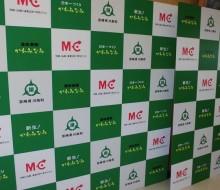 調印式用バックボード(川南町)
