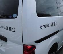 清和会車両マーキング(西都市)