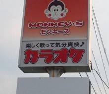 からおけモンキース(川南町)