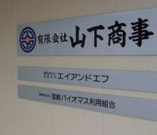 山下商事壁面サイン(川南町)