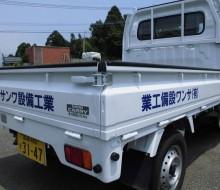 サンワ設備営業車(川南町)