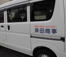 斉田商事新車両(新富町)