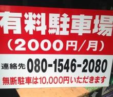 駐車場サイン(日向市)