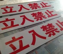 立入禁止サイン(川南町)