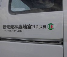 宮崎森林発電所(川南町)