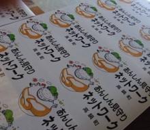 見守りネットマグステッカー(高鍋町)