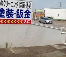 カーレックス壁面サイン(佐土原町)