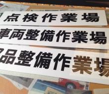 南海サービス作業場プレート(川南町)